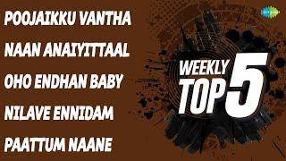 Weekly Top 5 | Poojaikku Vantha | Naan Anaiyittaal | Oho Endhan Baby | Nilave Ennidam |Paattum Naane