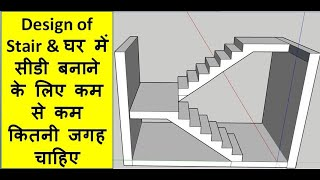Staircase Design || Minimum Space Required For Staircase || Easy Method To Design Staircase
