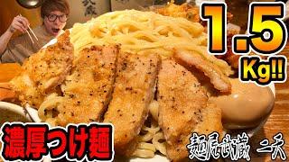 【超デカ盛り】麺屋武蔵二天の1.5キロつけ麺に挑戦!!