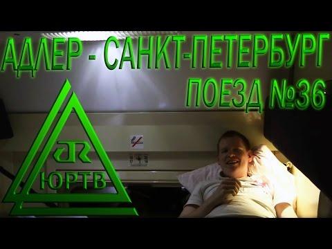 ЮРТВ 2015: Поездка на фирменном поезде №36 Северная Пальмира Адлер - Санкт-Петербург. [№0103]