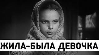 ЖИЛА БЫЛА ДЕВОЧКА 1944 (Жила Была Девочка фильм смотреть онлайн)