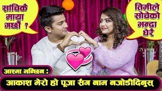 Aakash Shrestha र Ashma को मिलन, भन्छन Pooja Sharma संग नाम नजोड्नु - आश्माले गरिन प्रपोज Dream Girl