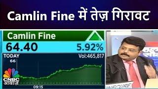 Camlin Fine में तेज़ गिरावट | Pehla Sauda | 30th Aug | CNBC Awaaz