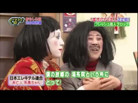 日本エレキテル連合 「ダメよ~ダメダメ」  新年 ぐるナイ おもしろ荘2014