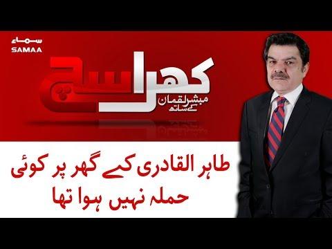 Tahir Ul Qadri Ke Ghar Koi Hamla Nahi Hua Tha - Javed Latif | Khara Sach | SAMAA TV | 05 Nov,2018