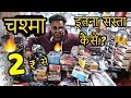 cheapest sunglasses ,Imported sunglasses |sunglasses & goggles wholesale market at chandni chowk