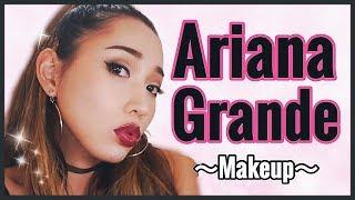 【真似メイク】アリアナグランデ風メイク~Ariana Grande makeup~