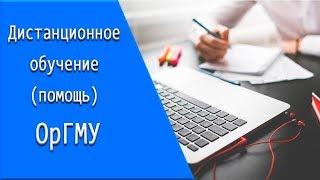 ОрГМУ: дистанционное обучение, личный кабинет, тесты.