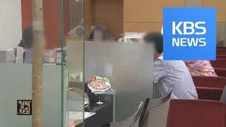 [경제 인사이드] 손해사정사 소비자가 직접 선택…실효성은? / KBS뉴스(News)