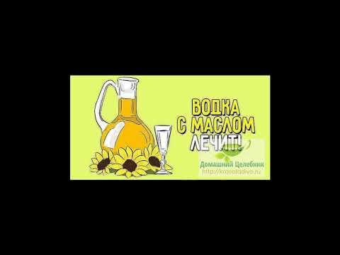 Метод Шевченко: водка с маслом для лечения опасных болезней