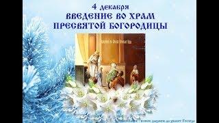 видео 4 декабря - Введение во храм Пресвятой Богородицы. Что нельзя делать в этот день?