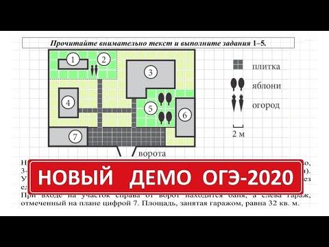 ДЕМО вариант ОГЭ 2020 по математике