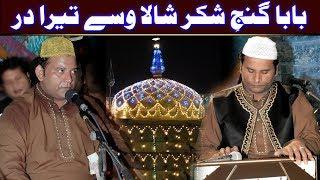 NAZIR EJAZ FARIDI  - Baba Ganj-e-Shakar Shala Wasse Tera dar Mainu Rang La Gai Ay Teri Chakri
