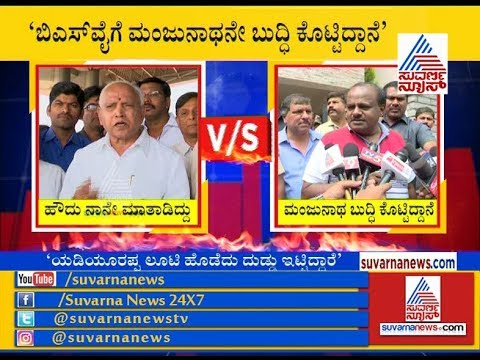 CM HD Kumaraswamy Taunts Yeddyurappa For Accepting His Mistake On Operation Kamala