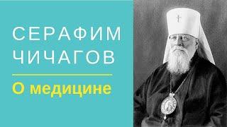 Серафим Чичагов. О настоящей медицине