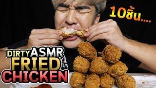 อดข้าว24ชั่วโมงกินไก่ทอด10น่อง-dirty-asmr