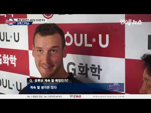 """[2019 KBO] 롯데맨 다익손, 불펜피칭&인터뷰 """"마음 고생 심했다""""   20190611"""