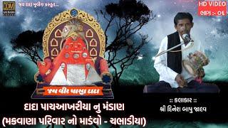 Dada Pachakhriya Nu Mandan | Makwana Parivar No Mandvo-Chabhadiya | Dinesh Bapu Jadav