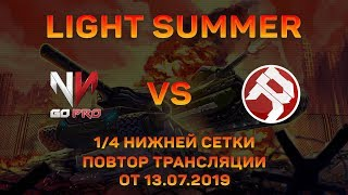 Go Pro vs Reselting Light Summer 1/4 нижней сетки. 13.07.2019