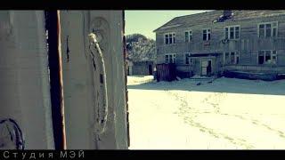 Покинутый людьми, застрявший в прошлом веке - Камчатский поселок Медвежка.