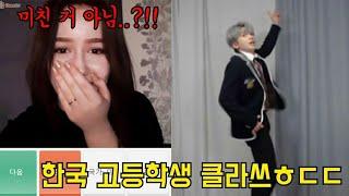 한국 고등학생의 방탄소년단 커버 댄스를 본 러시아 미녀…