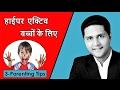Best Parenting Video हाईपर एक्टिव बच्चों के लिए Parenting Tips for Toddlers by Parikshit Jobanputra