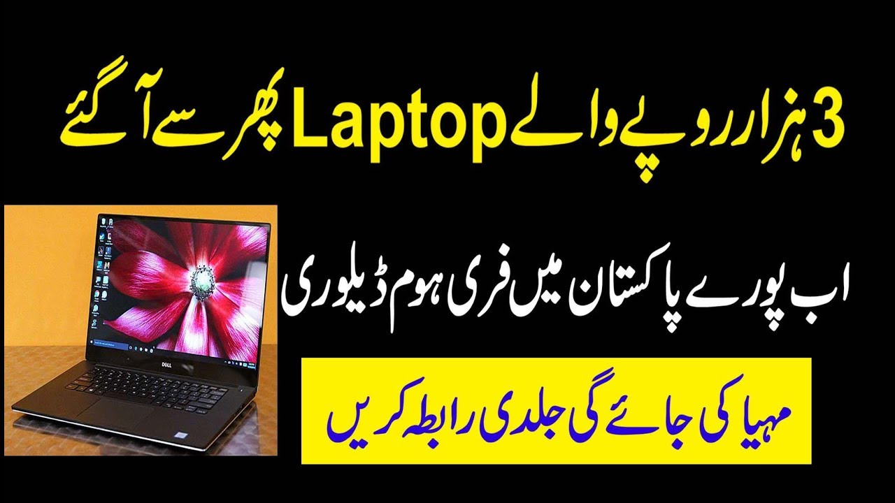 Laptop In All Pakistan Just Price In 3000 Rupees Only free ...