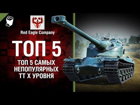 ТОП 5 самых непопулярных тяжёлых танков X уровня - Выпуск №69 - от Red Eagle [World of Tanks]