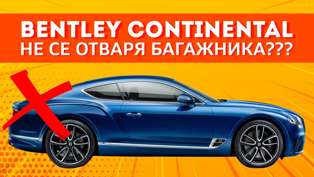 Bentley Continental Gt Boot Lid Lock Replacement Das Auto Service 2004 Fuse Box