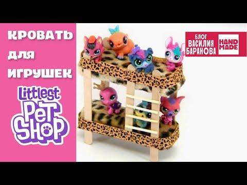 Двухъярусная кровать для игрушек «Littlest Pet Shop» / Двухэтажная кровать для кукол / ПОДЕЛКА / DIY