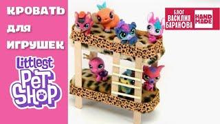 Двухъярусная кровать для игрушек Littlest Pet Shop / ПОДЕЛКА