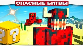 ч.113 Опасные битвы в Minecraft - ЭЛУГР и КРИКУНЫ