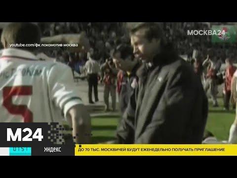 """Юрий Семин покидает """"Локомотив"""" - Москва 24"""