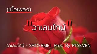 วาเลนไทน์ - SPIDERMEIProd By RTSEVEN