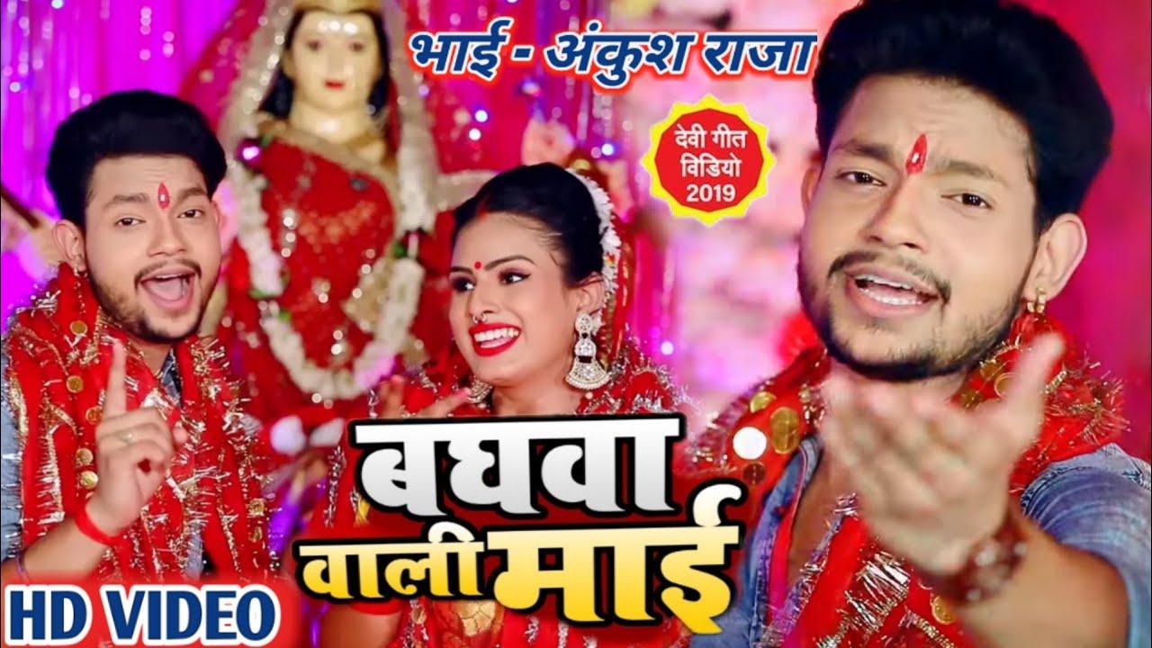 Download #Video - #Ankush Raja का New #देवी गीत - बघवा वाली माई - Baghwa Waali Maai - Bhojpuri Devi Geet New