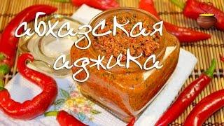 Абхазская или Грузинская АДЖИКА - очень простой рецепт аджики!