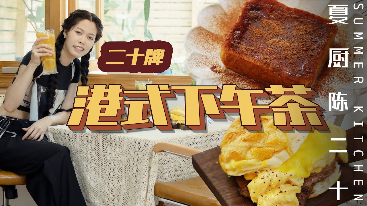Homemade 6 Classic Dishes of Hong Kong-Style Tea Restaurant! | Summer Kitchen•夏廚陳二十【331】