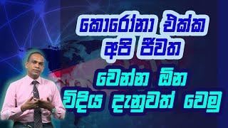 කොරෝනා එක්ක අපි ජීවත් වෙන්න ඕන විදිය දැනුවත් වෙමු | Piyum Vila | 11 - 11 - 2020 | Siyatha TV Thumbnail