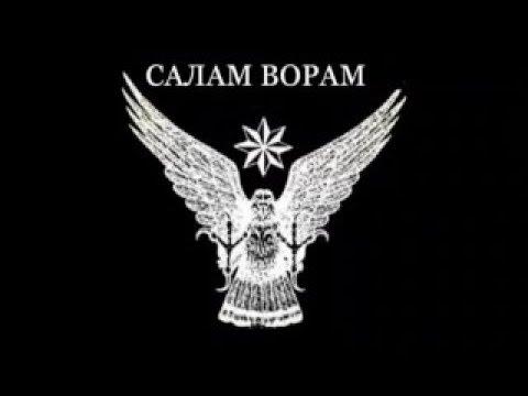 ВЛАДИМИР КУРСКИЙ-САЛАМ ВОРАМ.