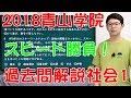 中学受験 2018青山学院中等部1 過去問解説社会(#093)