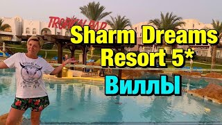 Sharm Dreams Resort 5 Обзор Вилл Шарм Эль Шейх 2020 Египет Наама Бей Шарм Дримс Резорт