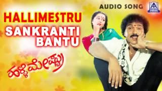 "Sankranti Habbada Shubhashayagalu -Hallimestru - ""Sankranti Bantu"" Audio Song"