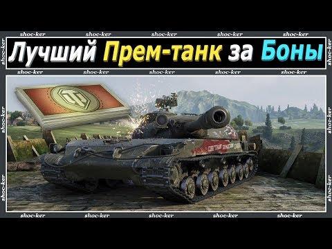 Взял СТГ за Боны, теперь я знаю что он Офигенный Премиум - Танк 8 лв World of Tanks
