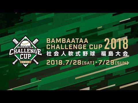 バンバータチャレンジカップ2018 準決勝・決勝