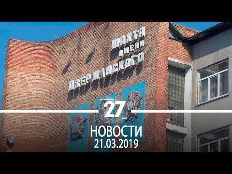 Новости Прокопьевска   21.03.2019