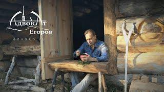 Вокруг избы адвоката Егорова. Вторая тайна дальнего озера )))