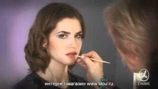 Косметика Lambre. Оформляем губы(Интернет-магазин: www.lilou.ru Рекомендации профессионального визажиста по использованию косметики