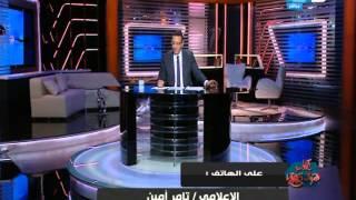 على هوى مصر -الاعلامي تامر امين يهنيء خالد صلاح على برنامجة الجديد