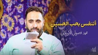 أتنفس بحب الحسين | محمد فصولي الكربلائي