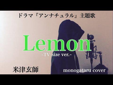 【歌詞付き】 Lemon ~short ver.~ (ドラマ『アンナチュラル』主題歌) - 米津玄師 (monogataru cover)